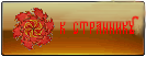 К Страннику